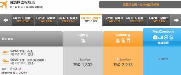 台灣虎航早鳥票曼谷來回3815元1