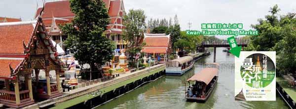寬倆假日水上市場收錄在#曼谷玩不膩