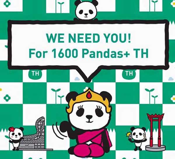 1600 Pandas+曼谷紙貓熊快閃活動2.jpg