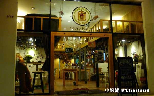 清邁story house.chiangmai.jpg