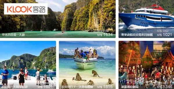 泰國Klook Travel普吉島一日遊表演票卷.jpg