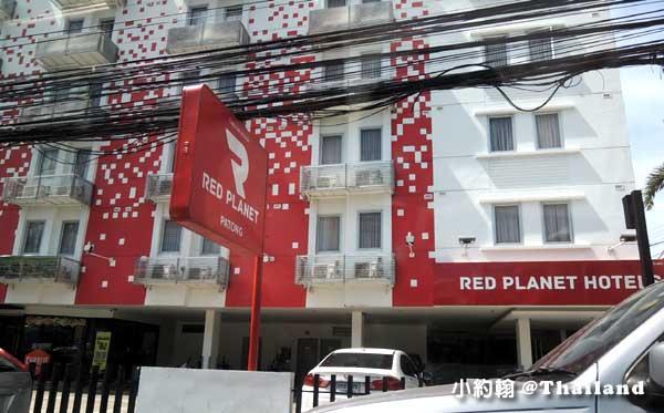 Red Planet Patong Phuket普吉島芭東紅色星球酒飯店.jpg