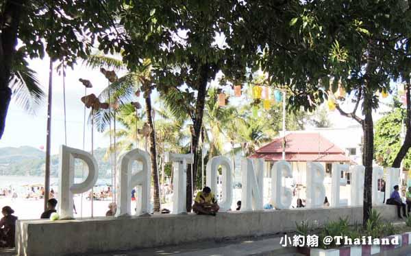 普吉島PHUKET巴東海灘(Patong Beach)