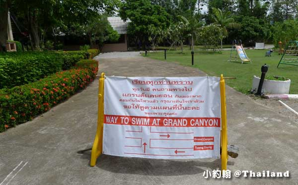 Grand Canyon Chiang mai清邁大峽谷6.jpg