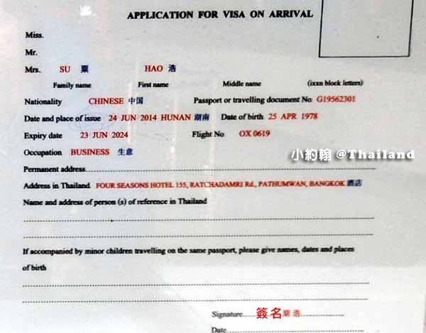 泰國落地簽表格DEMO