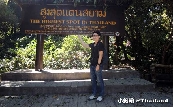 Doi Inthanon The Highest Spot in Thailand.jpg