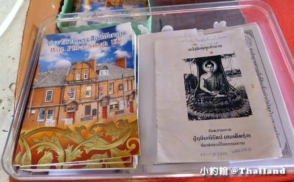 清邁Wat Phra Singh uk帕辛寺(帕邢寺).jpg