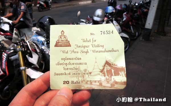 清邁Wat Phra Singh帕辛寺(帕邢寺)門票20泰銖.jpg