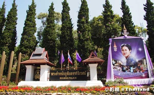 清邁蒲屏皇宮Bhubing Palace.jpg