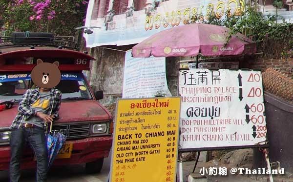 清邁蒲屏皇宮Bhubing Palace雙條車車資2.jpg
