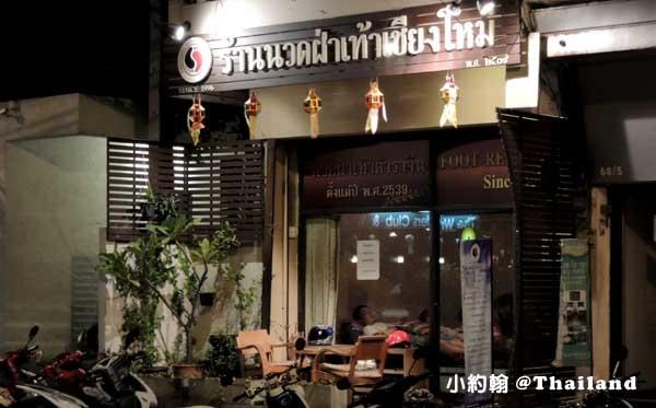 清邁古城按摩Chiangmai Reflexology Center