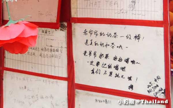 清邁柴迪隆寺老爺爺的泰式奶茶攤子3.jpg