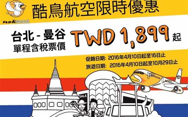 泰國酷鳥航空歡慶泰國新年曼谷優惠機票