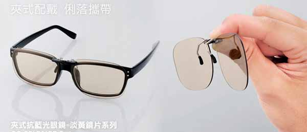 夾式抗藍光眼鏡 淡黃鏡片.jpg