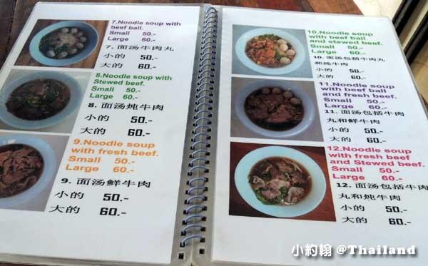 清邁小吃Blue Shop紅燒牛肉麵菜單.jpg