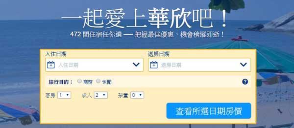 線上訂房華欣Hua Hin七岩Cha-am