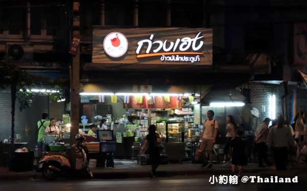 曼谷水門市場夜市- 水門海南雞飯.jpg