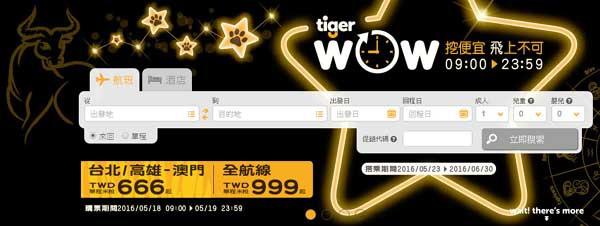 台灣虎航tigerair週三wow促銷