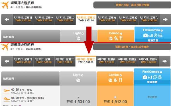 台灣虎航tigerair曼谷來回機票3645元起