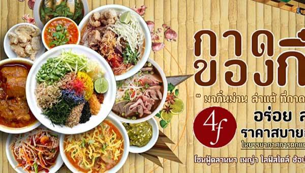 清邁maya百貨Food Lanna蘭納美食街