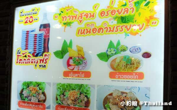 Rua Thong Baot Noodle@Victory Monument3.jpg