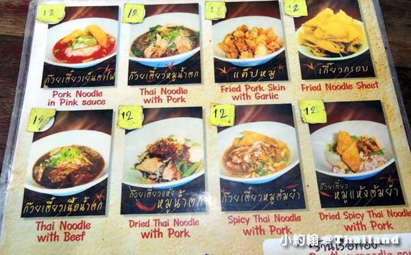 Rua Thong Baot Noodle@Victory Monument menu.jpg