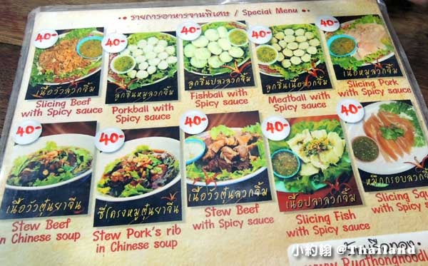Rua Thong Baot Noodle@Victory Monument menu2.jpg