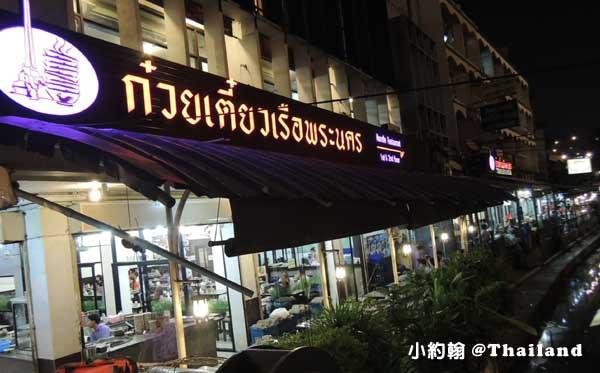 Victory Monument勝利紀念碑Baot Noodle泰國曼谷船麵.jpg