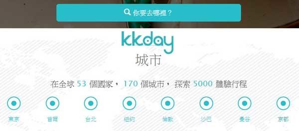 kkday國內外旅遊預訂半日一日遊行程