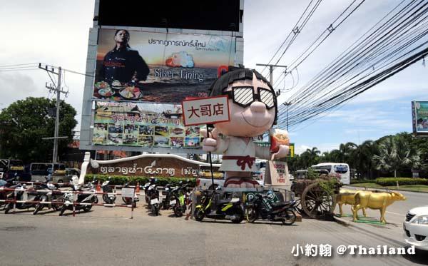 芭達雅四方水上市場Pattaya Floating Market.jpg
