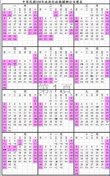 2017中華民國106年台灣政府行政機關辦公日曆表