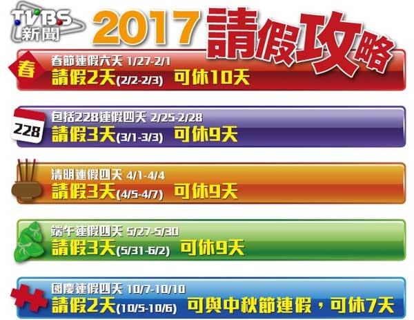 2017休假106年行事曆