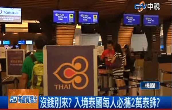 入境泰國每人必攜2萬泰銖