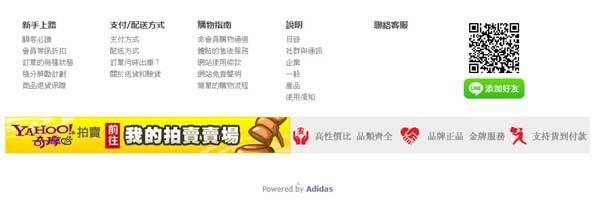 假的愛迪達ADIDAS官方線上購物網3.jpg