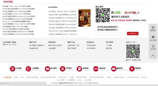 假的耐吉NIKE官方線上購物網2.jpg