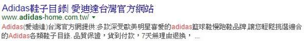 Adidas鞋子目錄愛迪達台灣官方網站