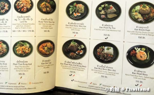 Nara Thai Cuisine menu price.jpg