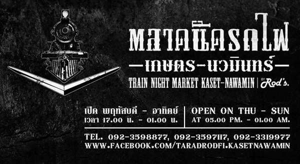 泰國曼谷火車貨櫃夜市Train Night Market Kaset Nawamin.jpg