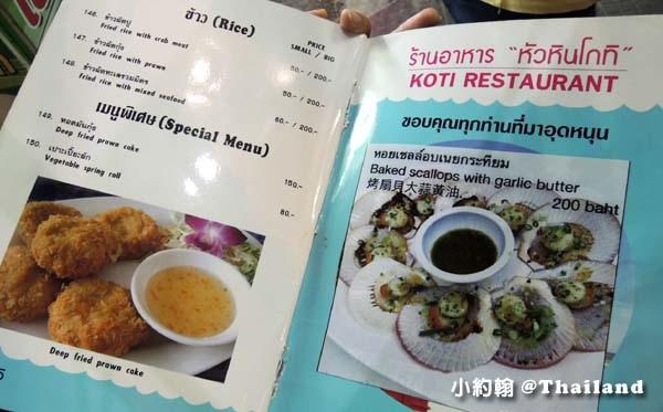 Koti Hua Hin泰式餐館Menu2.jpg
