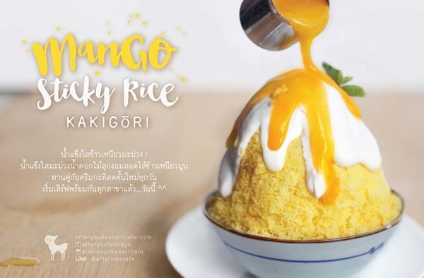 KAKIGORI MENU  MANGO STICKY RICE.jpg