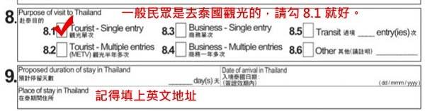新版泰簽申請表2016