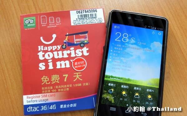 泰國dtac happy tourist sim