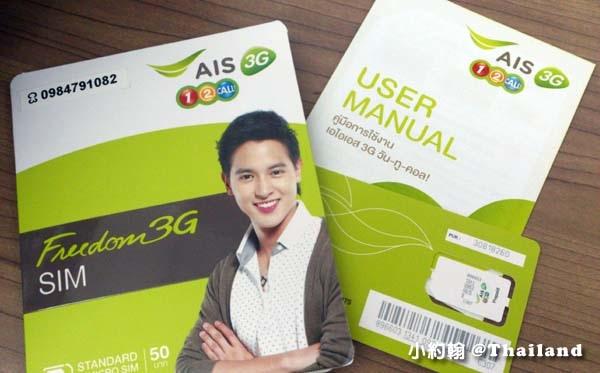 泰國電信AIS sim卡手機無限上網