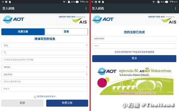 如何使用泰國機場Free WiFi免費上網bkk.jpg
