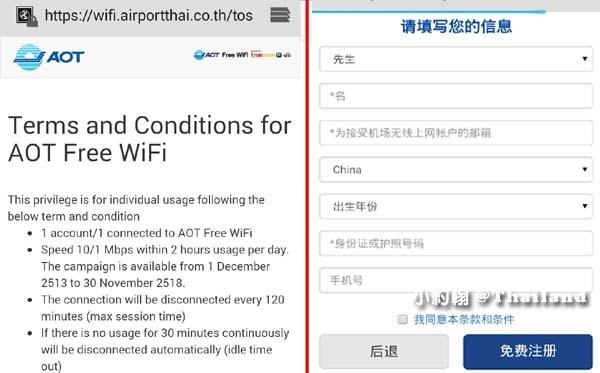 如何使用泰國機場Free WiFi免費上網DMK2.jpg