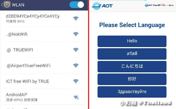 如何使用泰國機場Free WiFi免費上網DMK.jpg