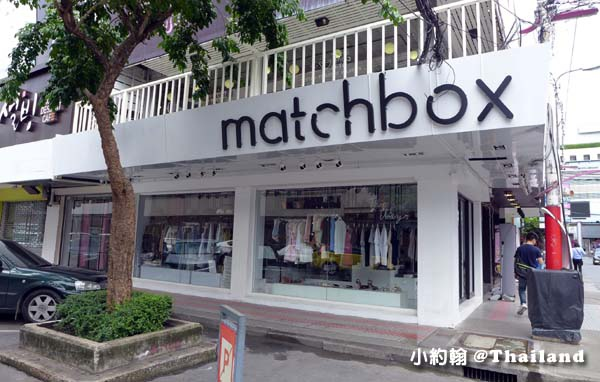 Siam Square Soi 7 matchbox.jpg