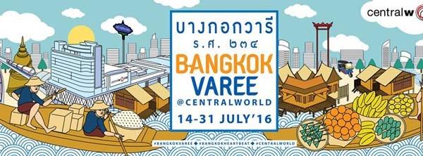 CentralWorld Bangkok Varee.jpg