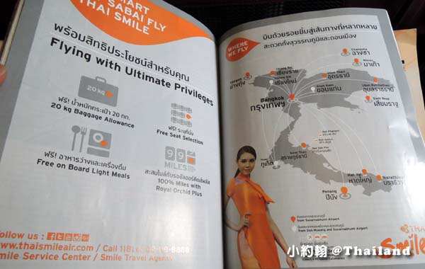 Thai Smile Airways微笑泰航3.jpg