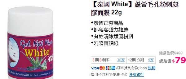 泰國 White蘆薈毛孔粉刺凝膠面膜 22g.jpg